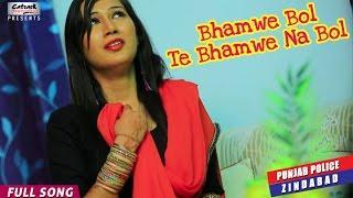 bhamwe bol te bhamwe na bol full song punjab police zindabad latest punjabi songs 2016