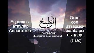 Алла Тағаланың 99 көркем есімі