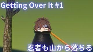 【Getting Over It】#1 忍者も山から落ちる