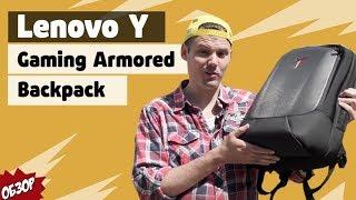 Обзор рюкзака для гика - Lenovo Y Gaming Armored Backpack