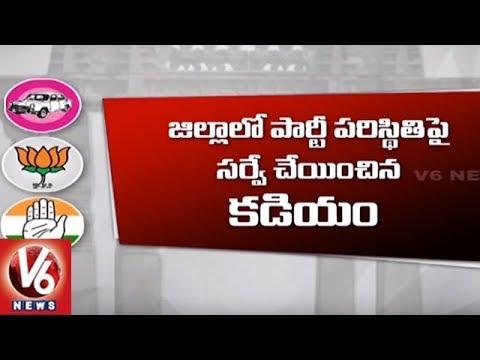 2019 Elections | Dy CM Kadiyam Srihari Conducts Survey On TRS Performance In Warangal | V6 News