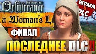 ПОСЛЕДНЕЕ DLC! ЭТО ФИНАЛ! ЖЕНСКАЯ ДОЛЯ! Kingdom Come: Deliverance - a Woman's Lot! | СТРИМ 2