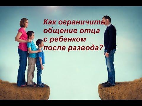 #ЮРИСТ #КИРОВ/ Как ограничить общение отца с ребенком после развода?