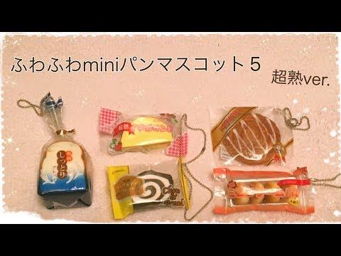 ふわふわminiパンマスコット【Jドリーム新作】