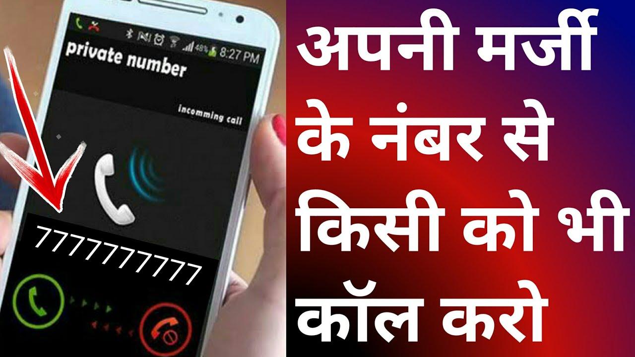 DOWNLOAD FUN PHONE CALL INTCALL APP