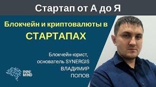 Блокчейн и криптовалюты в стартапах. Владимир Попов - #СтартапОтАДоЯ