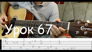 Бременские Музыканты - Гитара Фингерстайл (Урок 67)