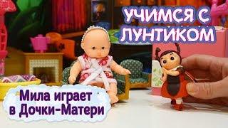 Учимся с Лунтиком - Мила играет в
