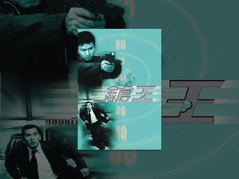 鎗王 (Double Tap)電影預告