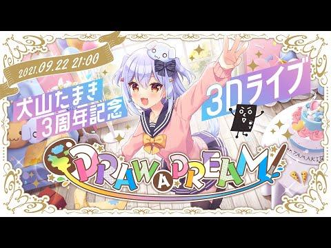 【#犬山たまき3周年】3DLIVE/DRAW A DREAM🎨重大発表あり!豪華ゲスト多数✨