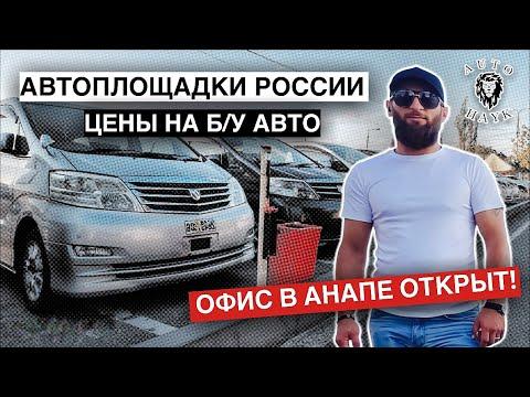 Auto Hayk авто из Армении 2021. Цены на БУ машины в России. Дорого или дешево? Авто под заказ из США