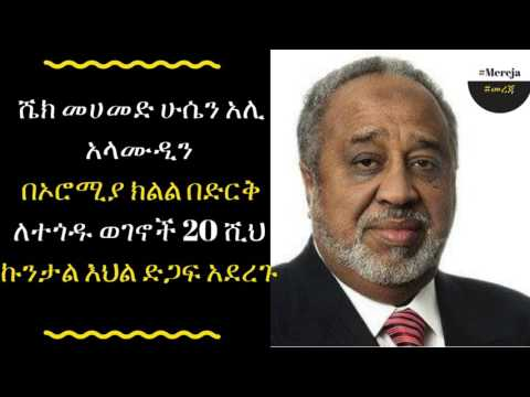 ETHIOPIA - Al-Amoudi donates 20 thousands tons grain for drought victims of oromiya
