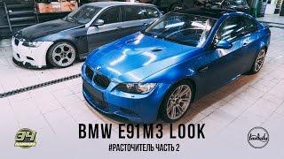 BMW E91 M3 Look - #РАСТОЧИТЕЛЬ - Часть 2 - Lowdaily.