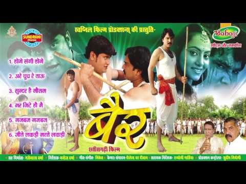 BAIR - Jukebox - Super Hit Chhattisgarhi Movie - Full Song - Karan Khan