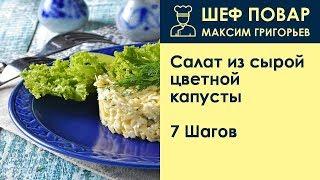 Салат из сырой цветной капусты . Рецепт от шеф повара Максима Григорьева