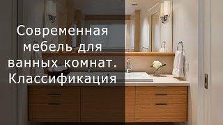 Современная мебель для ванных комнат.  Классификация