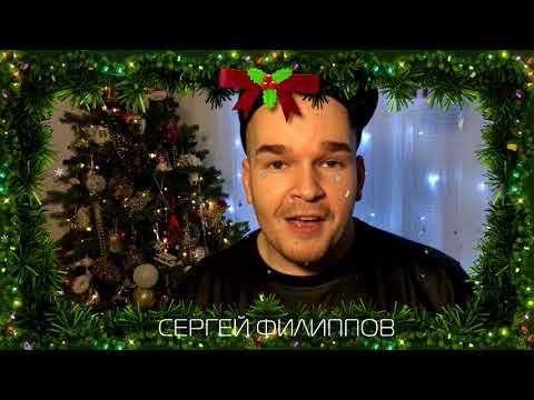 Поздравление зрителей телеканала TVMChannel от Сергея Филиппова