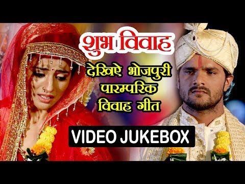 अशली शुभ विवाह गीत 2018 - Sampurn Vivah Geet - Video JukeBOX - Bhojpuri Vivah Geet