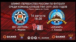 ФК «Муром» (г.Муром) — ФК «Олимп» (г. Химки)