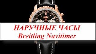 Наручные часы Breitling Navitimer (механика) !Обзор(Часы наручные Breitling Navitimer (механика)!ЗАКАЗАТЬ часы мужские наручные можно здесь http://chasubretlin.apishops.ru/ Недорогие..., 2014-11-15T08:23:52.000Z)