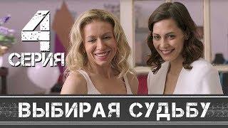 ВЫБИРАЯ СУДЬБУ - Серия 4 - Мелодрама HD
