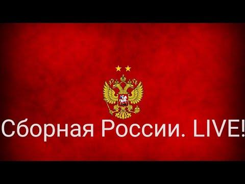 """""""Сборная России"""" LIVE."""