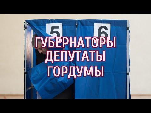 В России стартовал единый день голосования