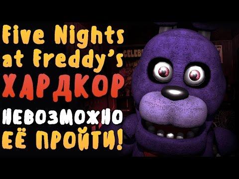 Смотреть клип FIVE NIGHTS AT FREDDY'S ХАРДКОР - САМАЯ СЛОЖНАЯ ФНАФ! (RUS) онлайн бесплатно в качестве