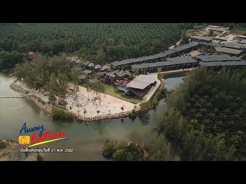 230662 Awaycation Kalima Resort and Villas Khao Lak (คาลิม่า เขาหลัก)