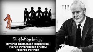 Социальная психологии. Теория референтной группы Роберта Мертона.
