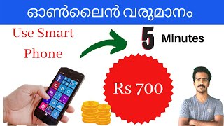 How to Make Money Online Fast Malayalam
