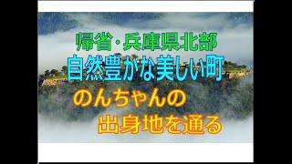 兵庫県  但馬へ帰省  自然豊かな美しい町・兵庫県美方郡香美町村岡  ~のんちゃん(能年玲奈)の故郷も通る~