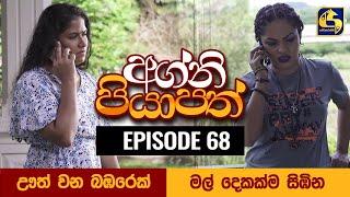 Agni Piyapath Episode 68 || අග්නි පියාපත්  || 11th November 2020 Thumbnail