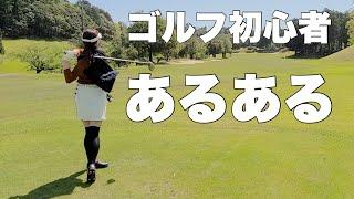 運動できないOLがゴルフを始めた結果