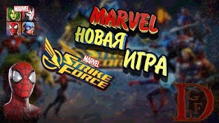 новая игра от MARVEL / MARVEL Strike Force / марвел страйк форс