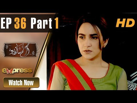 Drama | Agar Tum Saath Ho - Episode 36 Part 1 | Express Entertainment Dramas | Humayun Ashraf, Ghana