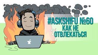 #ASKSHIFU №60 Как работать и не отвлекаться