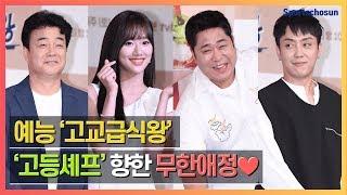 예능 '고교급식왕(High School Lunch Cook-off)', 고등셰프 향한 백종원의 무한애정♥ (Photo Time)