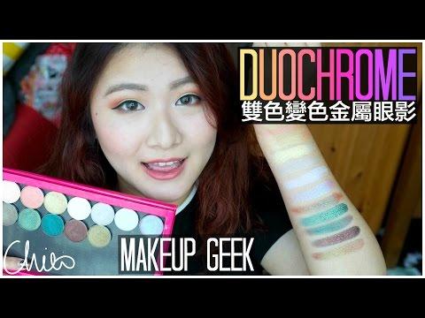 ♡ 試色 ♡ Makeup Geek雙色變色眼影 ♡ Duochrome Eyeshadow Swatches 【Chiao】 thumbnail