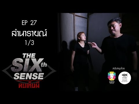 The Sixth Sense คนเห็นผี Tape 27 Part 1/3 ลำนารายณ์