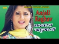 Madmast Jadugarni || Anjali Raghav, Raj Mawar || Haryanvi Song