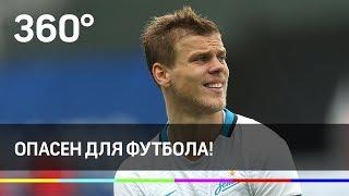 РФС отказал «Зениту» в заявке Кокорина