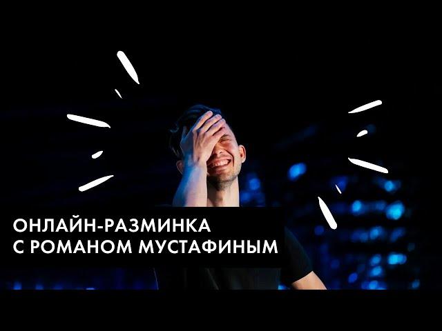 Онлайн-разминка с Романом Мустафиным