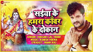 सईय क हमर कवर क दकन Khesari Lal Yadav क भजपर गन Bol Bam Song 2019.mp3