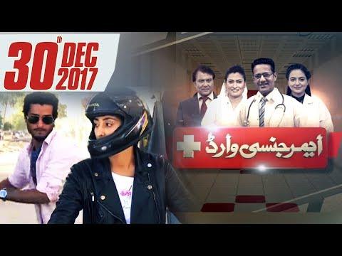 Larki, Bike, Cousin Aur Chori   Emergency Ward   SAMAA TV   30 Dec 2017