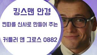 인싸로 만들어줄 신사들의 안경 커틀러앤그로스 0822 …