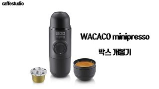 [언박싱] 와카코 미니프레소 개봉기 (WACACO MI…