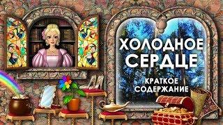 Сказка Холодное Сердце. Краткое Содержание Сказки Холодное Сердце. Сказки Вильгельма Гауфа