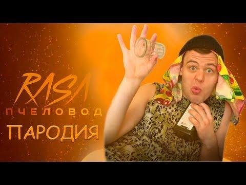 RASA - Пчеловод (ПАРОДИЯ) | МАМА Я ПЧЁЛКА