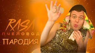 RASA - Пчеловод (ПАРОДИЯ)   МАМА Я ПЧЁЛКА